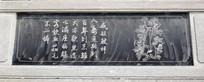 戒杀佛语雕刻-石刻艺术