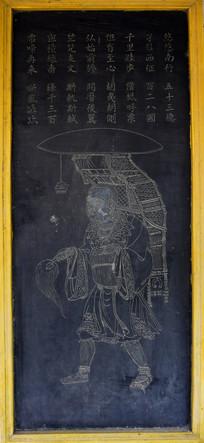 玄奘法师画像-石刻艺术