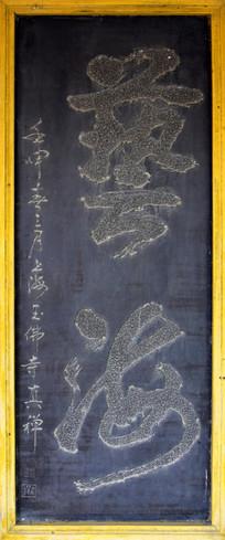 中国书法大字石雕-石刻艺术