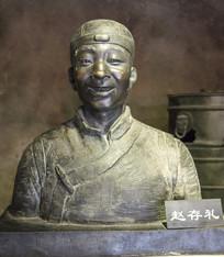 赵存礼人物雕像