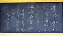 中国文字雕刻-石刻艺术