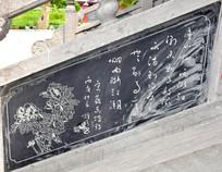 古代诗句文字石刻-石刻艺术