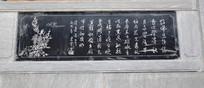 中国书法文字雕刻-石刻艺术
