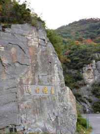 石壁上的文字雕刻