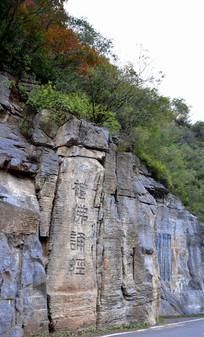 岩石上的文字石雕