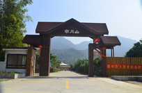 南丹山山门牌坊风景图片