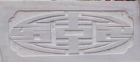 吉祥变形字石刻图片