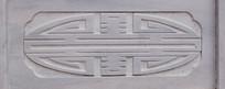 中国变形字石刻艺术