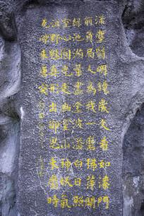 中国文字石刻图片