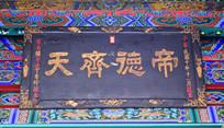 民国时期的木匾-木雕匾额