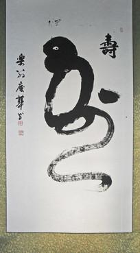 中国元素书法字画展示
