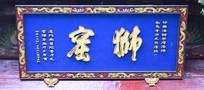 龙纹盘绕的木匾-木雕匾额