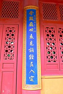 寺庙佛殿前的木雕对联