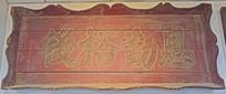 中国文化雕刻-木雕匾额