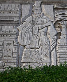周平王人物雕塑-石雕