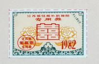 1982年江苏省结婚补助棉胎专用券