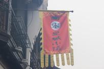 南宋皇城小镇挂旗