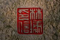 印章雕刻艺术图片