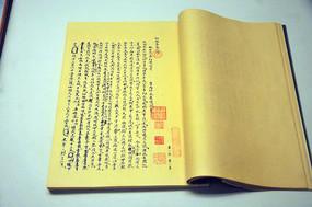 明代《乾隆抄本百二十回红楼梦稿》