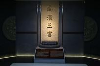 南汉王宫博物馆