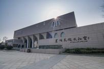 菱塘民族文化宫