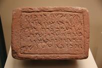 公元前6世纪德丹文字刻铭石碑