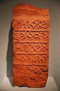 公元前5世纪沙特里西安文字刻铭砂岩石碑