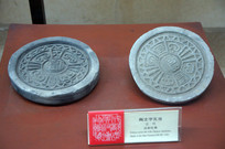 汉代陶文字瓦当