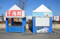 街边售货亭
