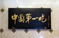 全聚德中国第一吃招牌