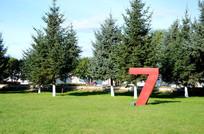 数字雕刻7