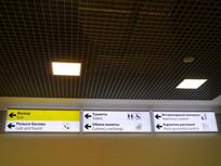 俄罗斯机场内的指路牌