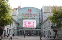 哈尔滨金安国际购物广场