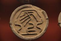 汉代文字瓦当