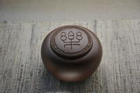 文字篆刻紫砂茶罐