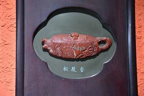 浮雕茶壶松段壶