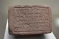 德丹文字石刻碑