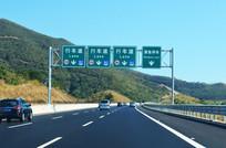 高速路的车道牌