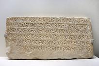 砂岩碑刻文字