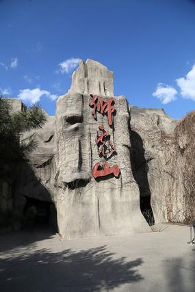 北京动物园狮虎山