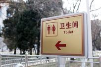 卫生间指示牌