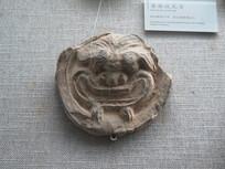 巫山出土汉代兽面纹瓦当