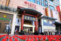 北京东安市场