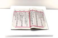 孙中山当选临时大总统后海外来电稿本