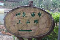 神泉瀑布上山指路牌