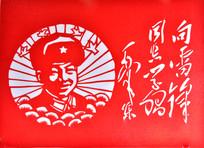 传统剪纸艺术 雷锋图像及题字