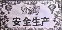 中国传统剪纸安全生产红色字