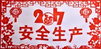 中国传统剪纸安全生产字