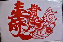 中国传统剪纸寿字和动物鸡