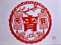 中国传统剪纸元宵节字